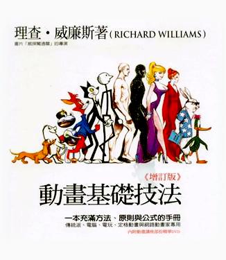 理查・威廉斯《動畫基礎技法》