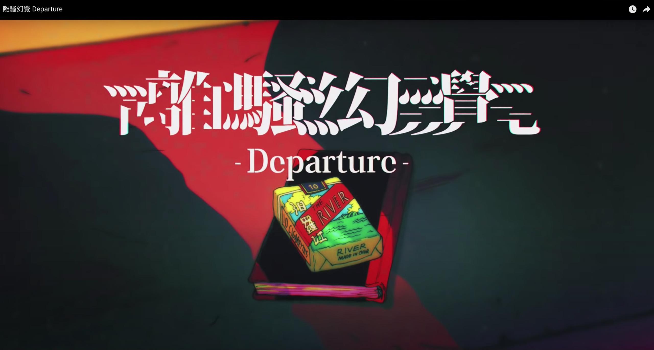 Departure Trailer