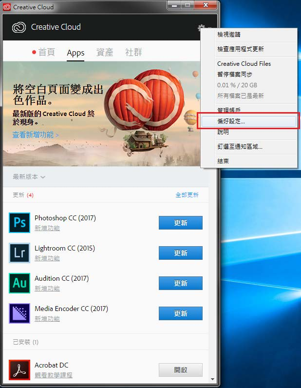 打開 Adobe Creative Cloud」,選擇 偏好設定