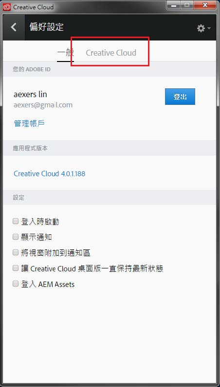 切換到 Creative Cloud 頁籤