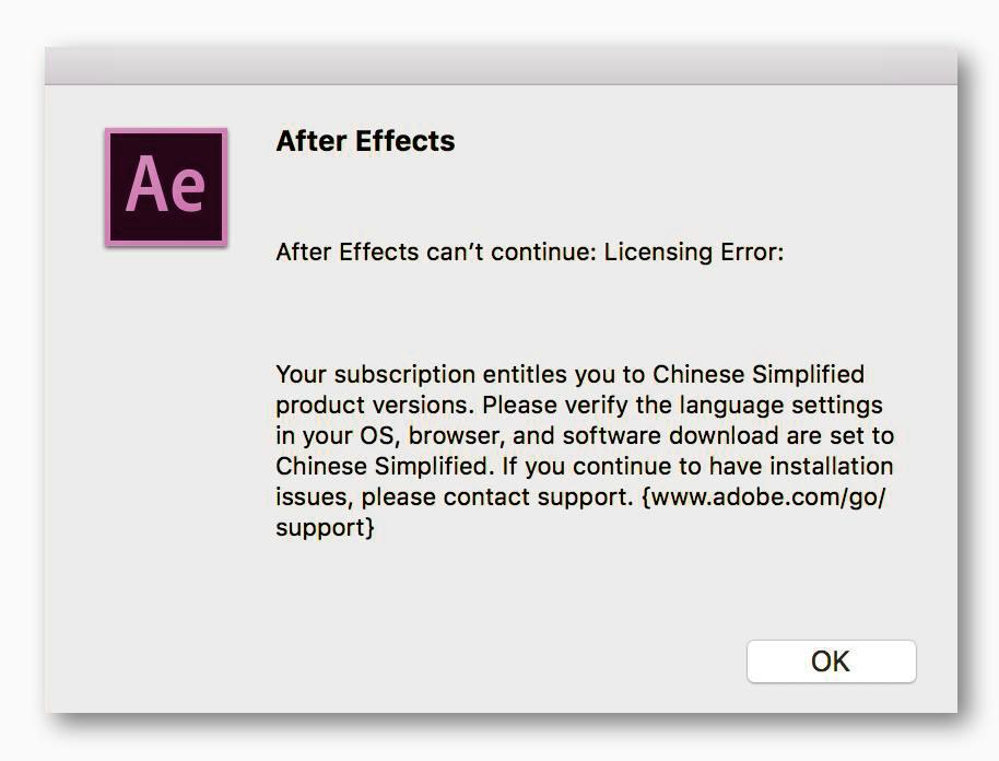 Licensing Error 的錯誤視窗,想必是許多 AE 新手的惡夢