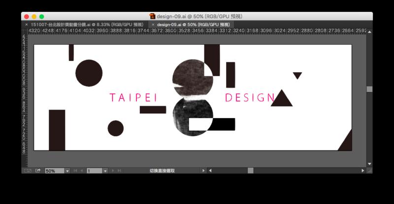 2015 台北設計獎 的視覺設計稿