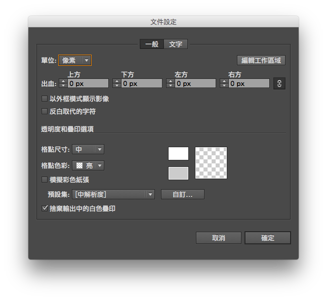 在畫面上方工具列的文件設定中,選擇編輯工作區域