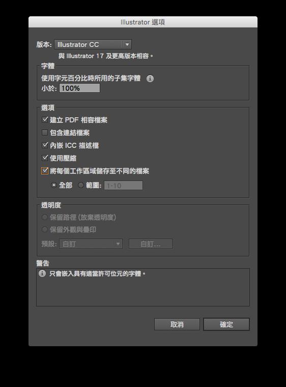 在另存新檔時,可以將工作區域存至不同檔案