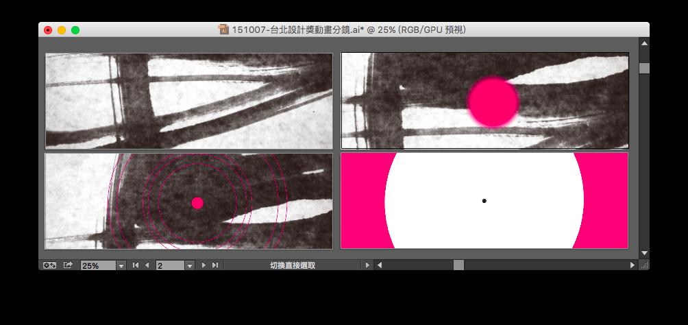 2015 台北設計獎的動畫分鏡稿,皆於同一個檔案中